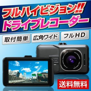 ドラレコ/ドライブレコーダー/フルHDドライブレコーダー/高画質/広角 1080P 120度/Gセン...