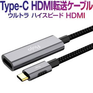 ケーブル HDMI タイプC TypeC 変換アダプター 4K USB HDMIケーブル femal...