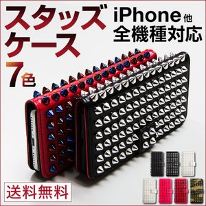 iPhone ケース 手帳型 スマホケース スタッズ おしゃれ iPhoneSE2 SE2 iPhone8 iPhoneXS iPhoneXSMax iPhone8 iPhoneX iPhone X 手帳 横開き カード収納 iphone7|hobinavi2