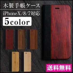 iPhoneケース 手帳型 木製 天然木 レザー iPhoneXS iPhoneXS iPhoneSE2 SE2 iPhone8 iPhone 7 iPhone6 plus スタンド スマホケース iPhone8ケース iPhone6s|hobinavi2