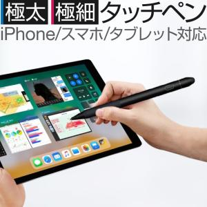 タッチペン タブレット スマホ 極細 iPad iPhone Android対応 スリム スタイラス...