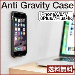 Anti-Gravity case for iPhone SNSで話題のくっつくiPhoneケース iPhoneXS iPhoneX iPhone7 iPhoneSE2 SE2 iPhone8|hobinavi2