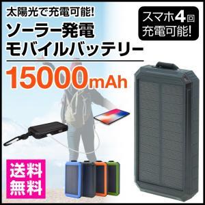 モバイルバッテリー ソーラー ソーラーチャージャー 大容量 15600mah 充電器 電池 usb 持ち運び iphone android 送料無料 rv