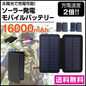 モバイルバッテリー ソーラー ソーラーチャージャー 太陽光充電 大容量 16000mah Android iPhone11 iPhone11 Pro iPhone11 Pro Max iPhoneXS iPhoneXSMax|hobinavi2
