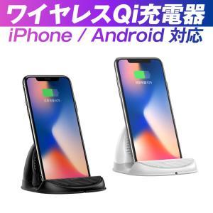 ワイヤレス充電器 急速 Qi iPhone 対応 スマホ スタンド ワイヤレス充電 iPhone12 Pro Max mini iPhone 12 iPhone11X iPhoneXR iPhoneXS iPhoneXS Max|hobinavi2