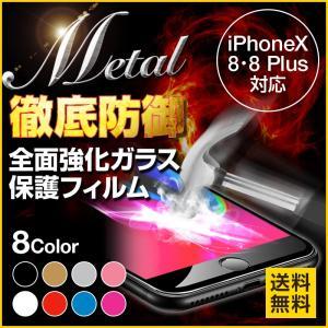在庫限り! iPhoneXS iPhoneX ガラスフィルム 合金枠 全面保護 強化ガラス 保護フィルム iPhone8 iPhone7 Plus|hobinavi2