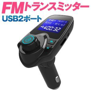 スマホの音楽をカーステレオで聴ける! 【送料無料】全機種対応 ワイヤレス接続 Bluetooth F...