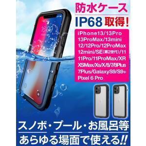 防水ケース スマホケース カバー 耐衝撃 防雪 防塵 IP68 iPhone11 iPhone11ProMax iPhoneXS iphoneXSMax iphoneXR iphoneX iPhoneSE2 SE2 iPhone8 iPhone7|hobinavi2