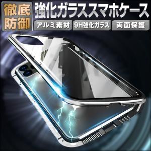 iphoneケース スマホケース マグネット アンチグレア 覗き見防止 iphone iphone11 Pro ProMax iPhoneXS iPhoneXSMax iPhoneXR iphoneX iPhoneSE2 SE2 iPhone8 7|hobinavi2