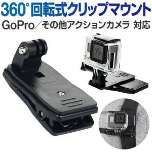 GoPro HERO7 black ハウジングマウント はさむ HERO6 HERO5 マウント 回...