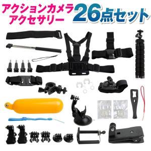 GoPro HERO8 HERO7 black アクセサリー 対応 ゴープロ 7 セット 26点セッ...