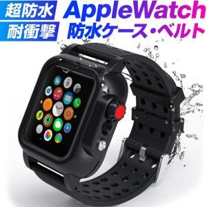 アップルウォッチ スマートウォッチ 防水 ケース Apple Watch バンド カバー Serie...