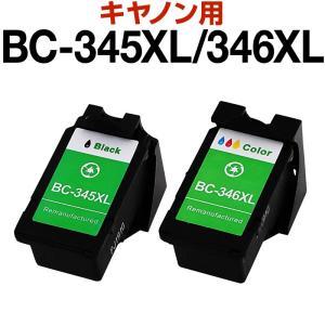 キャノン canon インク 互換インク BC-345XL BC-346XL 4色セット 染料 PIXUS TS3130S TS3130 TS203 TR4530 インクカートリッジ 生産工場 ISO9001認証 hobinavi