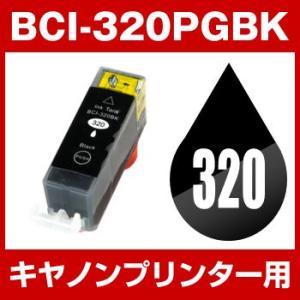 インク キャノン互換インク インク プリンターインク キャノン キヤノンプリンター用 インク BCI-320PGBK ブラックインク 互換インク M2