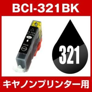 キャノン互換インク インク プリンターインクキャノン キヤノンプリンター用 インク BCI-321BK ブラックインク 互換インク M1