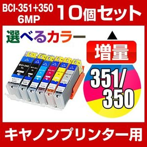 インク キャノン互換インク キャノンプリンターインク キヤノン BCI-351+350/6MP 10個セット選べるカラー 互換インクカートリッジ 通販