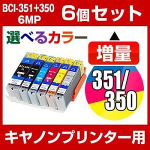 インク キャノン互換インク キャノンプリンターインク プリンター用インク キヤノンBCI-351+350/6MP 6個セット選べるカラー|hobinavi