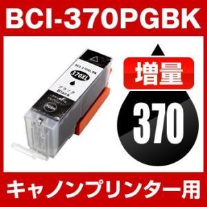 キヤノン BCI-370PGBK ブラック 【増量】【互換インクカートリッジ】【ICチップ有(残量表示機能付)】
