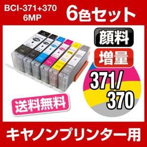 インク BCI371 インクカートリッジ キヤノン 互換 プ...