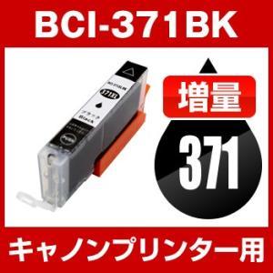キヤノン BCI-371BK ブラック 【増量】【互換インクカートリッジ】【ICチップ有(残量表示機能付)】