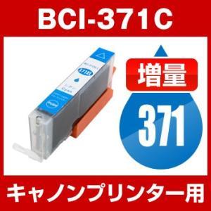 キヤノン BCI-371C シアン 【増量】【互換インクカートリッジ】【ICチップ有(残量表示機能付)】