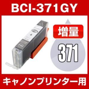 キヤノン BCI-371GY グレー 【増量】【互換インクカートリッジ】【ICチップ有(残量表示機能付)】