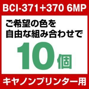 キヤノン BCI-371+370/6MP 10個セット(選べるカラー)【増量】【互換インクカートリッジ】【ICチップ有(残量表示機能付)】