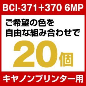 キヤノン BCI-371+370/6MP 20個セット(選べるカラー)【増量】【互換インクカートリッジ】【ICチップ有(残量表示機能付)】