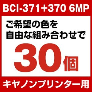 キヤノン BCI-371+370/6MP 30個セット(選べるカラー)【増量】【互換インクカートリッジ】【ICチップ有(残量表示機能付)】