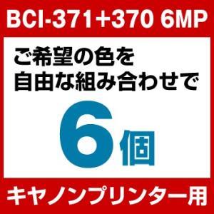 キヤノン BCI-371+370/6MP 6個セット(選べるカラー)【増量】【互換インクカートリッジ】【ICチップ有(残量表示機能付)】