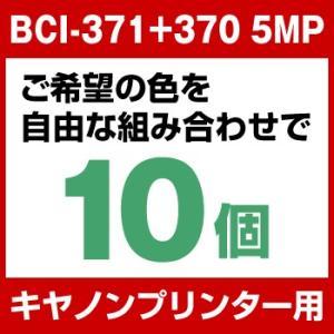 キヤノン BCI-371+370/5MP 10個セット(選べるカラー)【増量】【互換インクカートリッジ】【ICチップ有(残量表示機能付)】