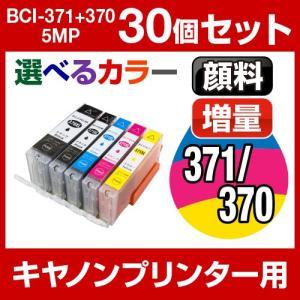 キヤノン BCI-371+370/5MP 30個セット(選べるカラー)【増量】【互換インクカートリッジ】【ICチップ有(残量表示機能付)】