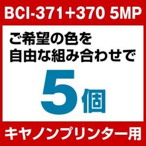 キヤノン BCI-371+370/5MP 5個セット(選べるカラー)【増量】【互換インクカートリッジ】【ICチップ有(残量表示機能付)】