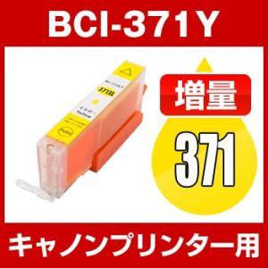 キヤノン BCI-371Y イエロー 【増量】【互換インクカートリッジ】【ICチップ有(残量表示機能付)】