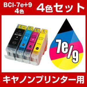 キャノン互換インク プリンターインク キャノン キヤノンプリンター用 インク BCI-7E+9/4MP マルチパック 互換インク