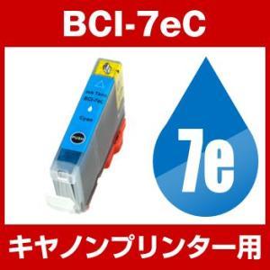 キャノン互換インク プリンターインクキャノン キヤノンプリンター用 インク BCI-7eC シアン インク 互換インク M1