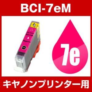 キャノン互換インク キャノンプリンターインク インク キャノンインクカートリッジ インク BCI-7eM マゼンタ キヤノンプリンター用 インク 互換インク M1 インク