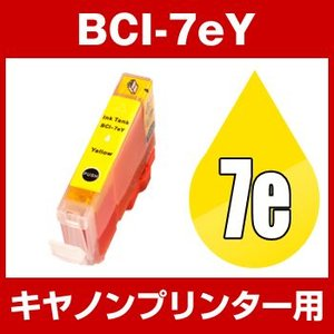 キャノン互換インク キャノンプリンターインク キャノン キヤノンプリンター用 インク BCI-7eY イエロー 互換インク M1 MX850等対応 インク