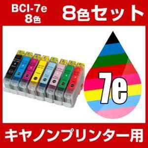 プリンターインク キャノン インク BCI-8CL7E 8色セット キヤノンプリンター用 インク キャノン 互換インク M8