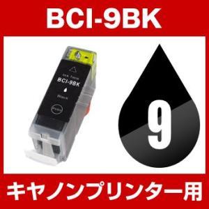 インク キャノン互換インク キャノンプリンターインク インクキャノンキャノンインクカートリッジBCI-9BK ブラック 互換 M2 MP600 MX850等対応 インク