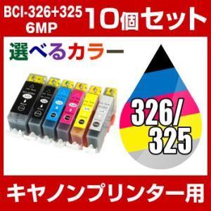 インク BCI326 キャノン互換インク キャノンプリンター...