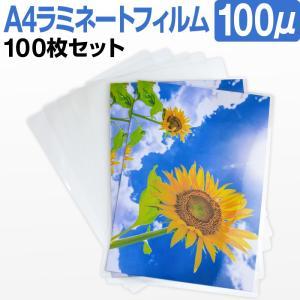 ラミネートフィルム a4 100枚 厚み100μm ポリエステル フィルム オフィス用 事務用品  ...