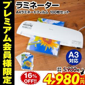 ラミネーター a3 a4 A4用100枚 フィルムセット フィルム厚み対応0.08mm〜0.125m...