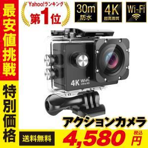 【予約7月上旬以降出荷】アクションカメラ スポーツカメラ 防水カメラ 4K 1600万画素 1080P 30M防水 WiFi機能付 170度広角レンズ ドライブレコーダー