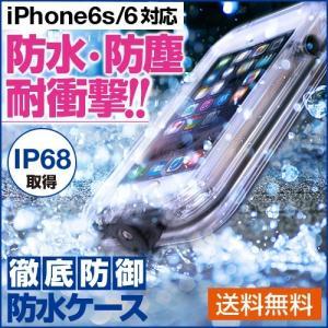 iPhone6 iPhone6s 防水 防塵 耐衝撃ケース ip68 iphone6s スマホ 防水ケース アイフォン6 衝撃吸収 ipx8 ゆうメール 送料無料