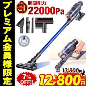 掃除機 コードレス コードレス掃除機 サイクロン掃除機 スティッククリーナー スティック掃除機 ハン...