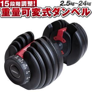 ダンベル 可変式 可変式ダンベル 最大24kg ウェイトトレーニング アジャスタブル 器具 トレーニ...