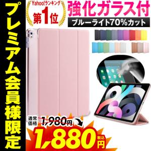 iPad ケース 強化ガラスフィルムセット おしゃれな10色展開 12.9 10.5 9.7 インチ...