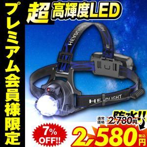 ヘッドライト アウトドア LED 充電式 作業用 釣り ヘッドランプ IPX3級防水 LED寿命10...