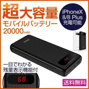 モバイルバッテリー 20000mah 大容量 スマホ充電器 軽量 薄型 iPhone 急速充電 2.1A 送料無料